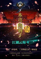 木鸢血滴子3:江湖云海