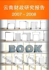 云南财政研究报告.2007~2008(仅适用PC阅读)