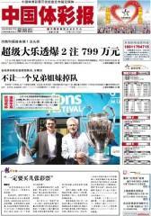 中国体彩报 周刊 2012年总354期(电子杂志)(仅适用PC阅读)