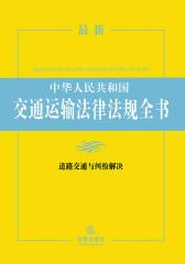 中华人民共和国交通运输法律法规全书