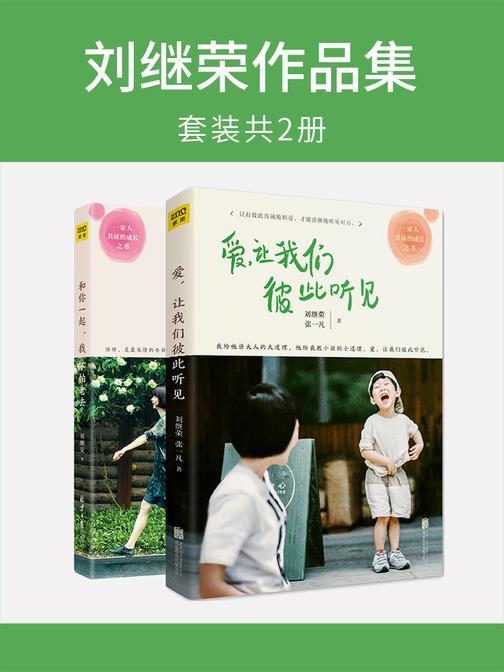 刘继荣作品集(套装共2册)