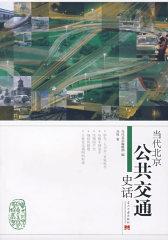 当代北京交通史话(试读本)