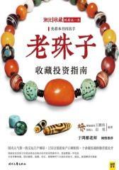 老珠子收藏投资指南