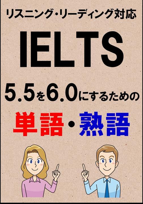 IELTS 5.5を6.0にするための単語?熟語(リーディング?リスニング対応勉強法)リストDL付