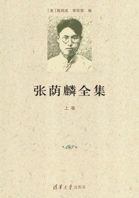 张荫麟全集(仅适用PC阅读)