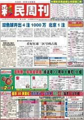 假日休闲报·彩民周刊 周刊 2012年总1370期(电子杂志)(仅适用PC阅读)