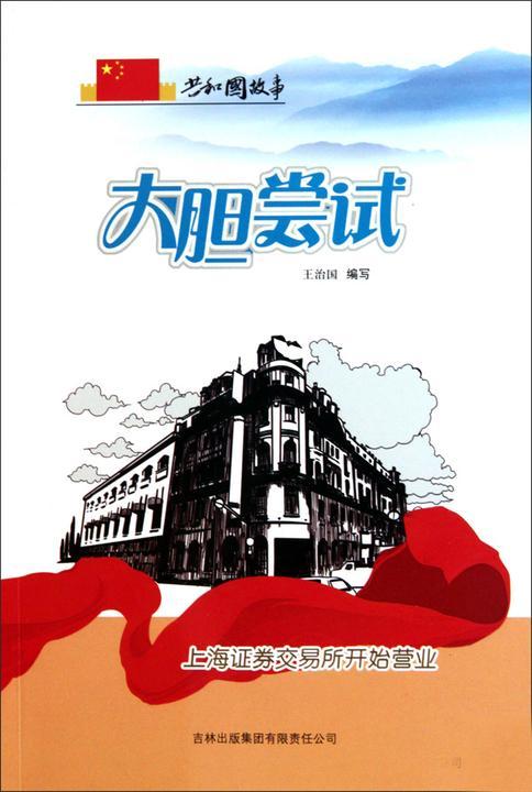 大胆尝试:上海证券交易所开始营业