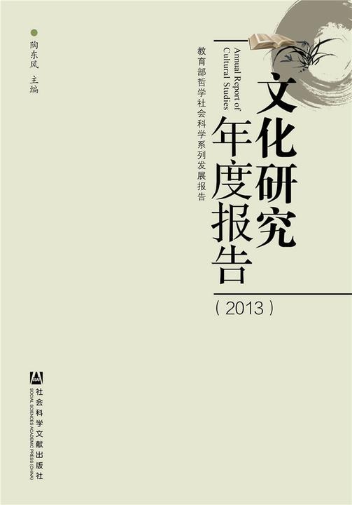 文化研究年度报告(2013)