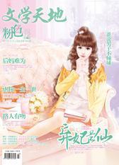 粉色(2013年12月上半月)(总第364期)(电子杂志)