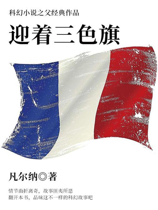 凡尔纳经典作品:迎着三色旗