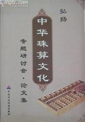 弘扬中华珠算文化专题研讨会论文集(仅适用PC阅读)