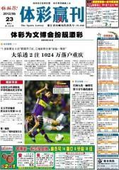 体彩赢刊 周刊 2012年第59期(浙江)(电子杂志)(仅适用PC阅读)