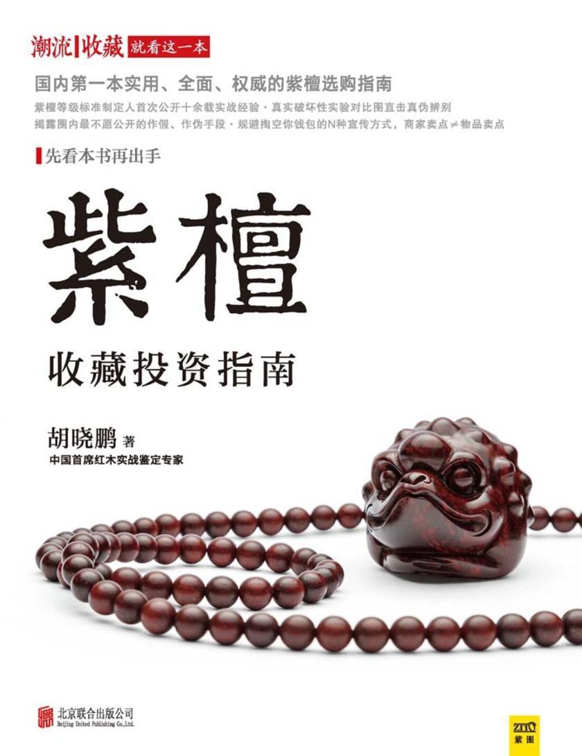 紫檀收藏投资指南