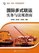 国际多式联运实务与法规指南
