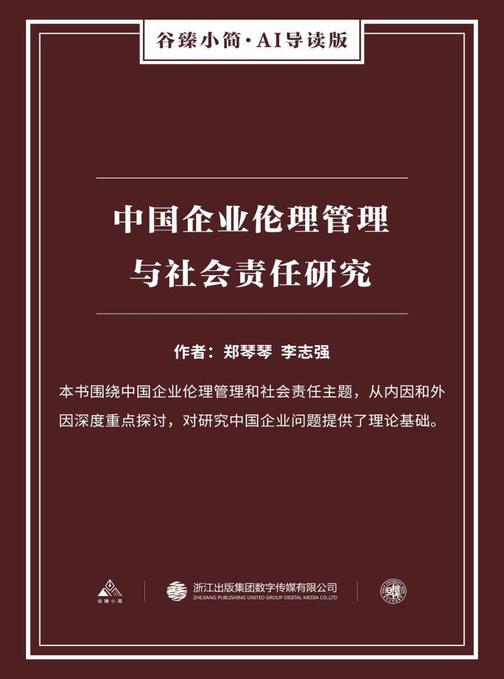 中国企业伦理管理与社会责任研究(谷臻小简·AI导读版)