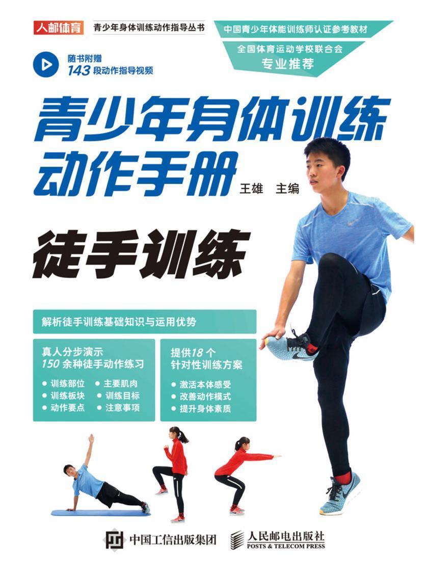 青少年身体训练动作手册:徒手训练