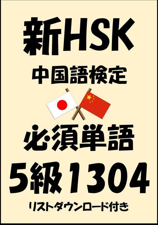 新HSK(中国語検定)品詞別必須単語5級1304(リストダウンロード付き)