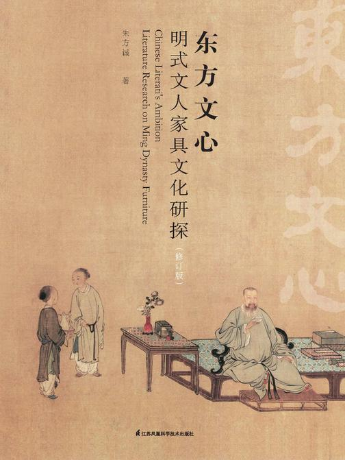 东方文心 : 明式文人家具文化研探 修订版