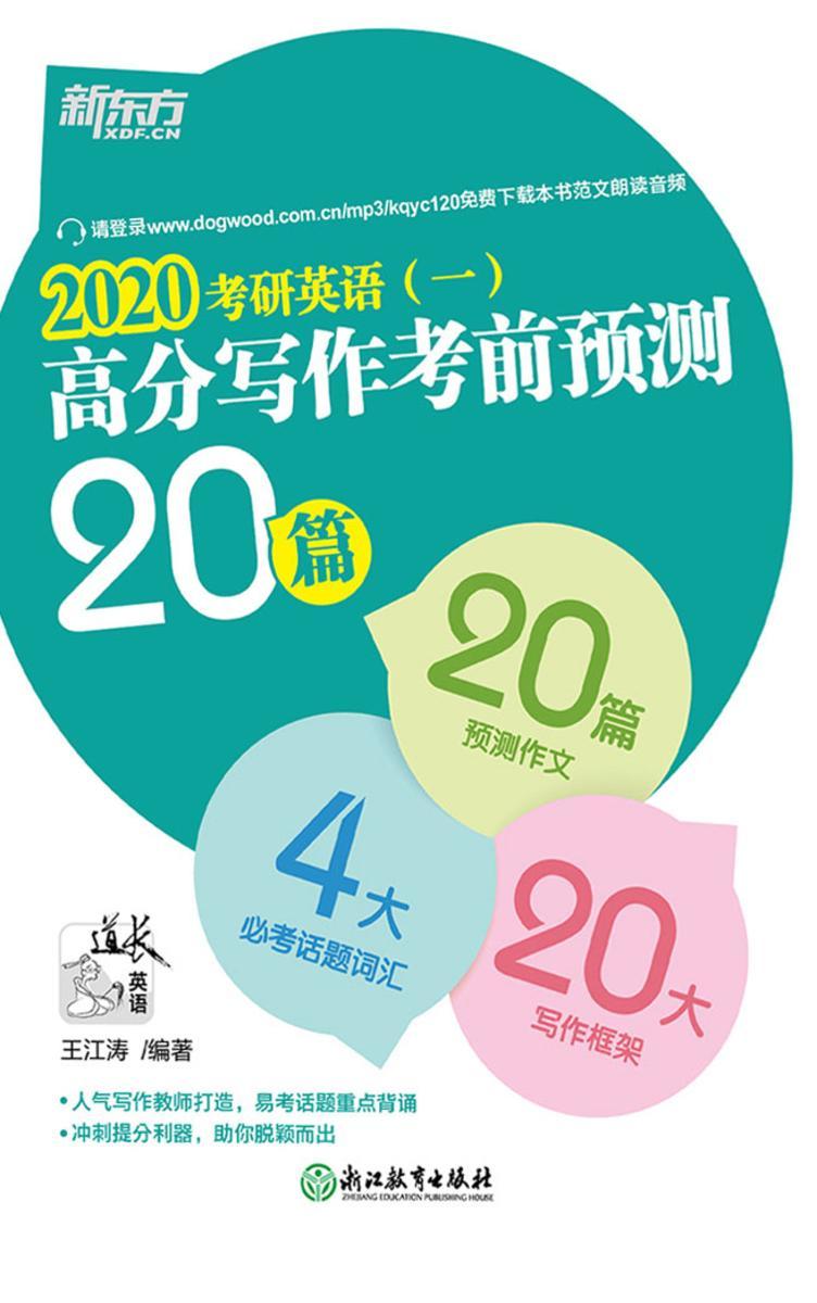 (2020)考研英语(一)高分写作考前预测20篇