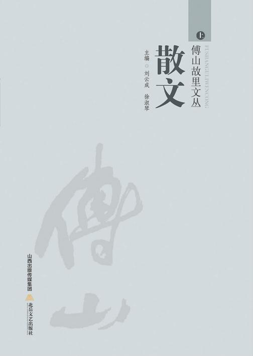 傅山故里文丛·散文卷(上)