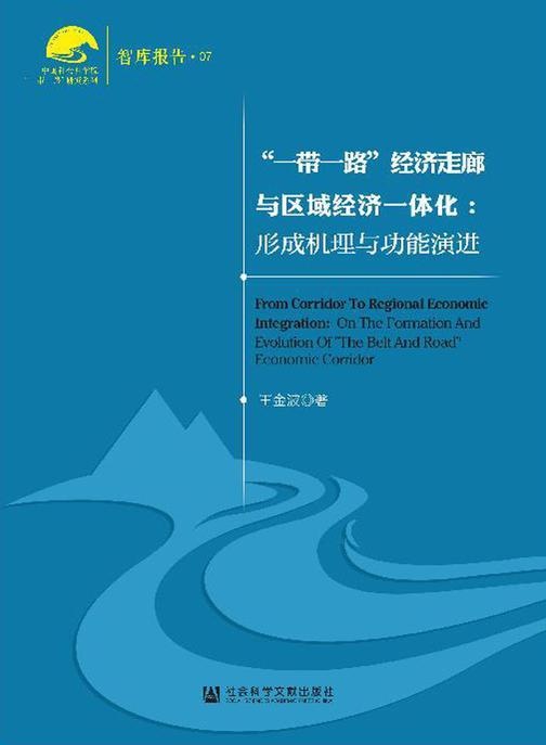 """""""一带一路""""经济走廊与区域经济一体化:形成机理与功能演进"""