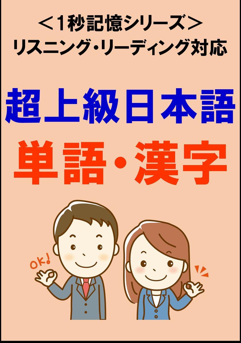 超上級日本語:1500単語?漢字(リスニング?リーディング対応、JLPTN1レベル)1秒記憶シリーズ