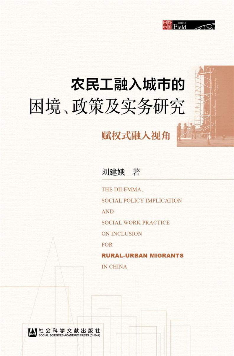 农民工融入城市的困境、政策及实务研究:赋权式融入视角(田野中国)