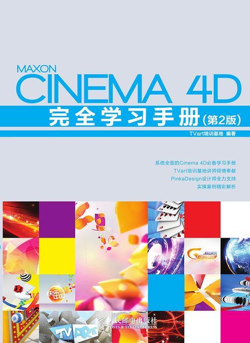 Cinema 4D完全学习手册(第2版)