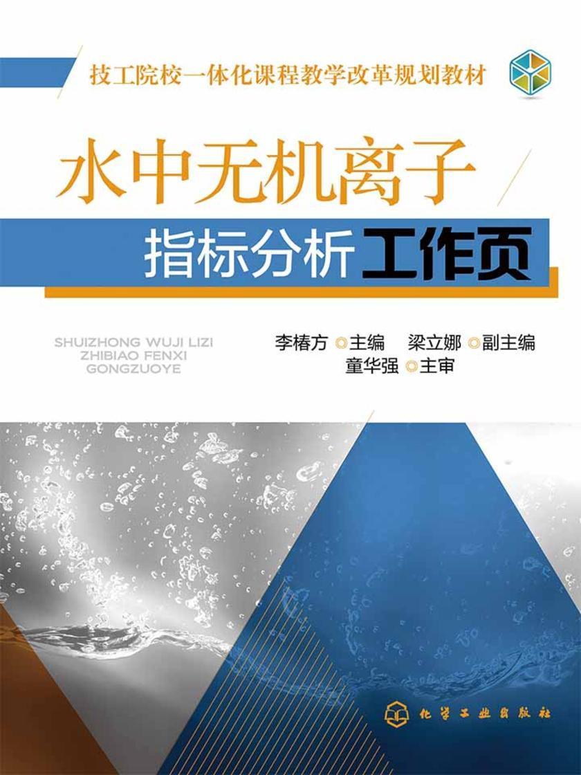 水中无机离子指标分析工作页