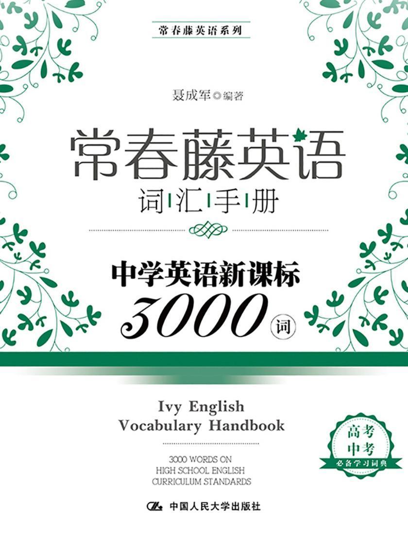 常春藤英语词汇手册——中学英语新课标3000词(常春藤英语系列)