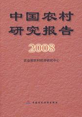 中国农村研究报告.2008年(仅适用PC阅读)