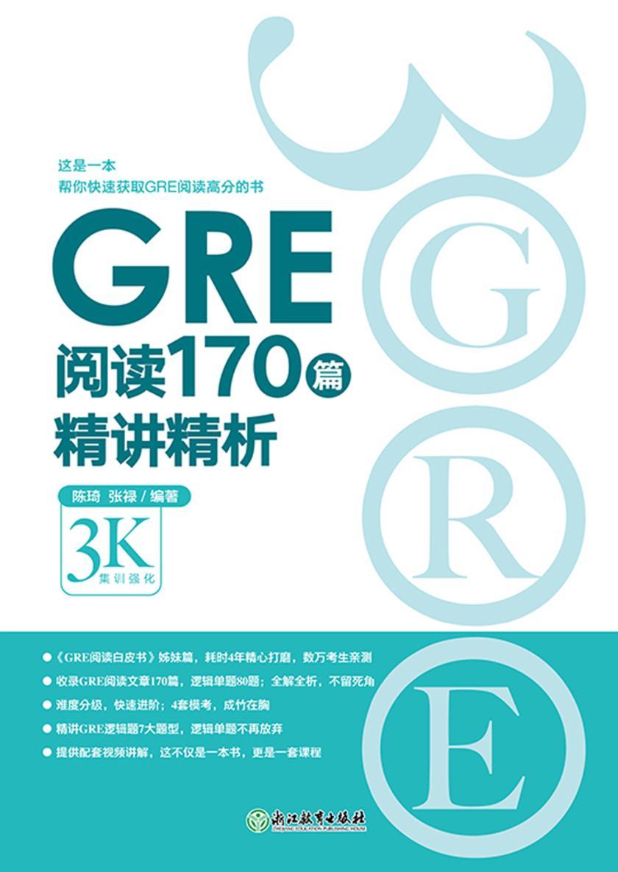 GRE阅读170篇精讲精析