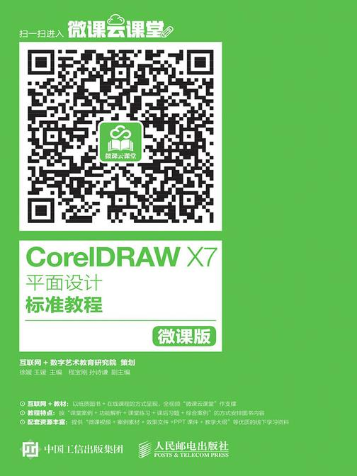 CorelDRAW X7平面设计标准教程(微课版)