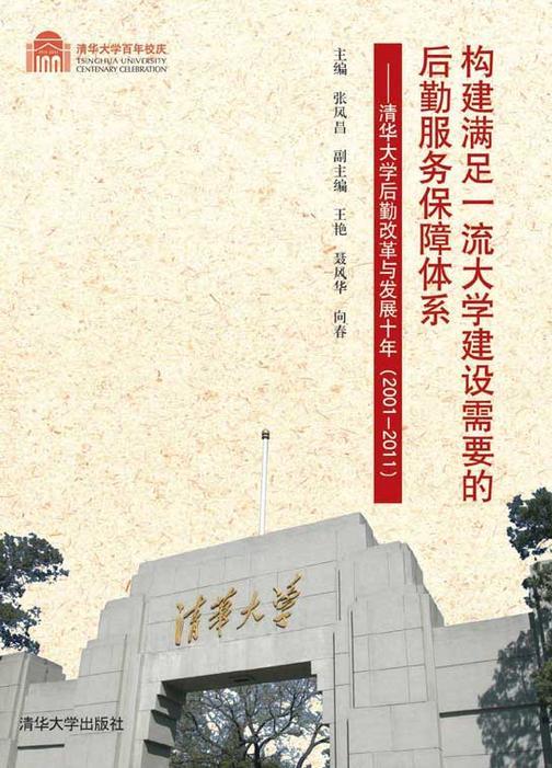 构建满足一流大学建设需要的后勤服务保障体系:清华大学后勤改革与发展十年(2001-2011)
