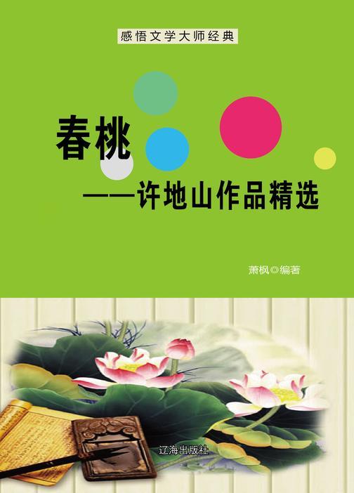春桃——许地山作品精选