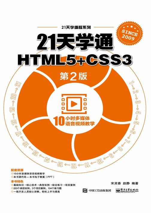 21天学通HTML5+CSS3(第2版)