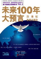 未来100年大预言(试读本)