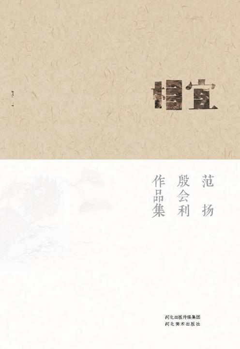 相宜——范扬 殷会利作品集