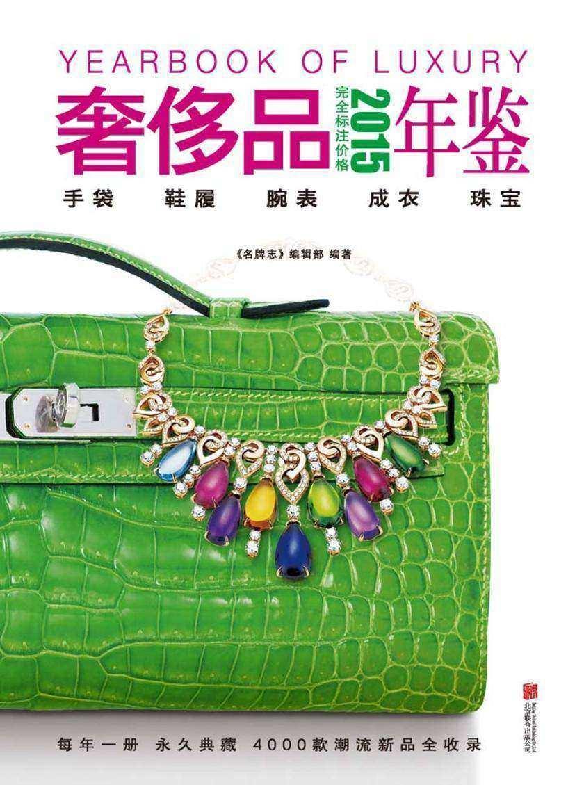 2015奢侈品年鉴(仅适用PC阅读)