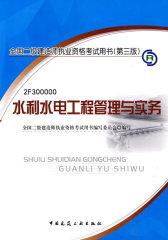 2010版 水利水电工程管理与实务(含光盘)/全国二级建造师执业资格考试用书(第三版)(试读本)