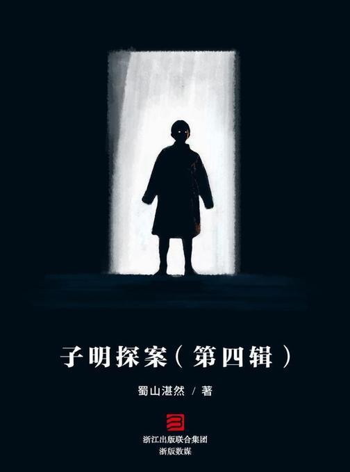 子明探案(第四辑)(推理罪工场)