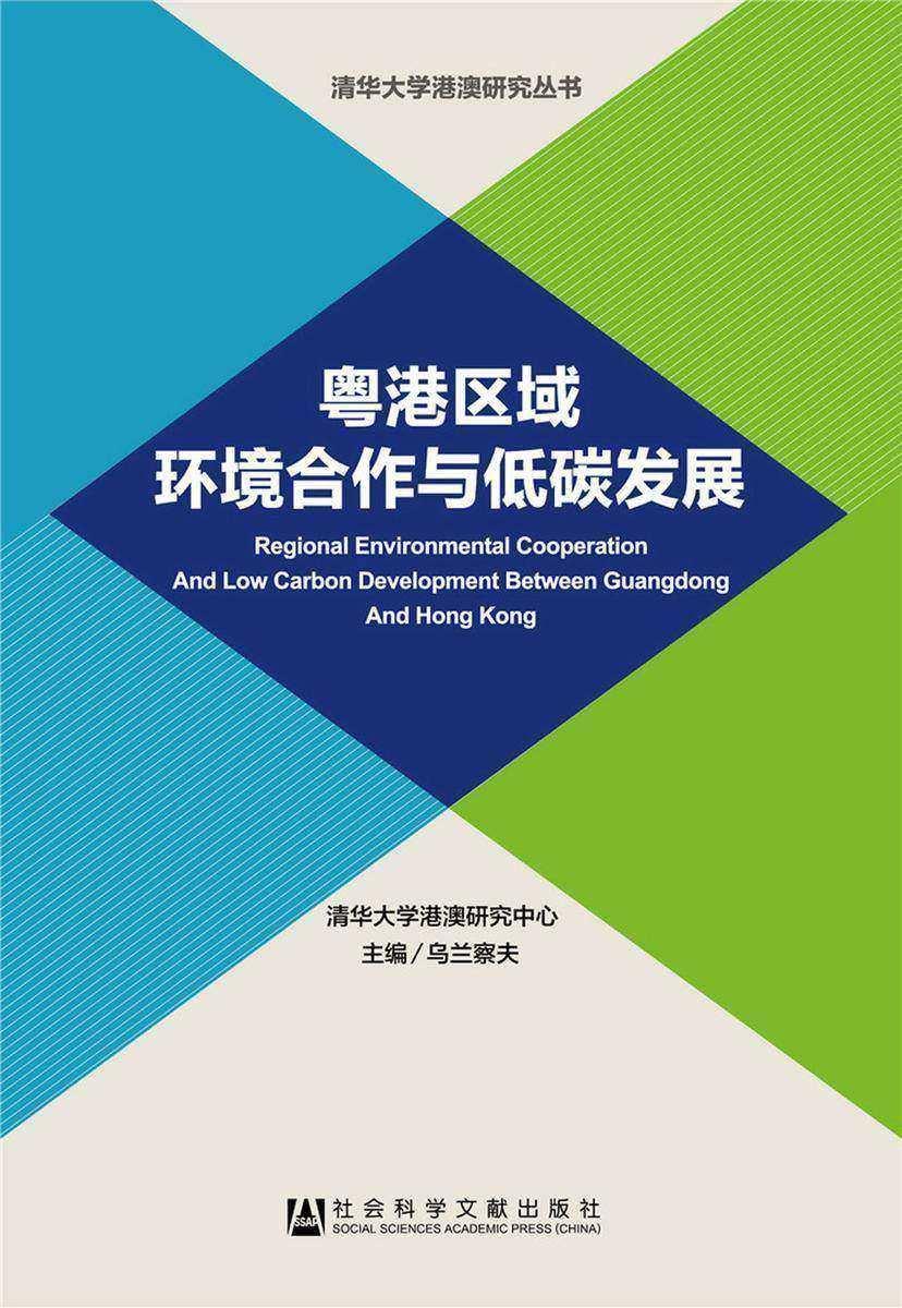 粤港区域环境合作与低碳发展(清华大学港澳研究丛书)
