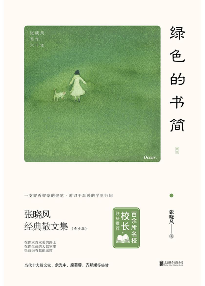 绿色的书简:百所名校校长推荐版(当代十大散文家张晓风写给孩子的文学书)
