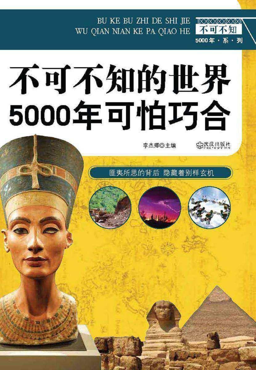 不可不知的世界5000年可怕巧合