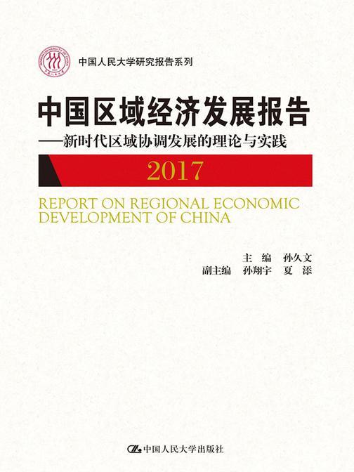 中国区域经济发展报告(2017)——新时代区域协调发展的理论与实践(中国人民大学研究报告系列)