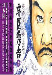 丰臣秀吉3(试读本)