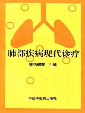肺部疾病现代诊疗