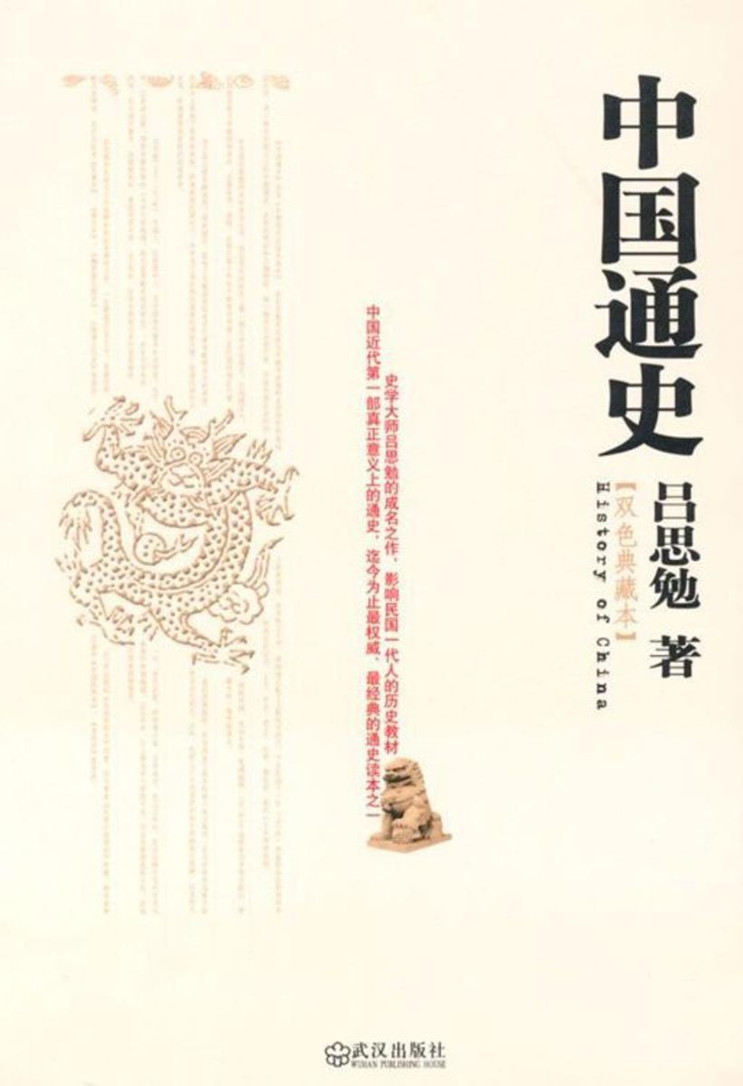 中国通史:双色典藏版