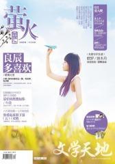 萤火(2013年6月下半月)(总第353期)(电子杂志)