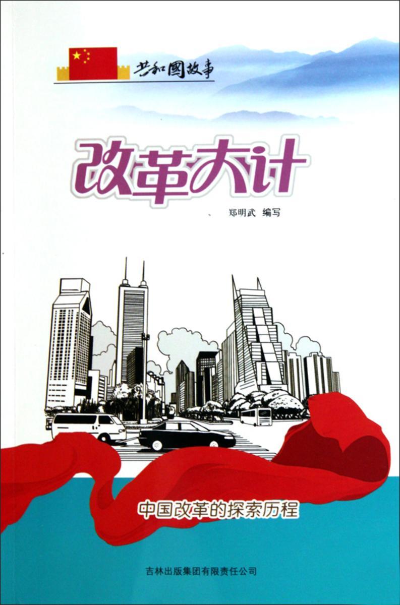 改革大计:中国改革的探索历程